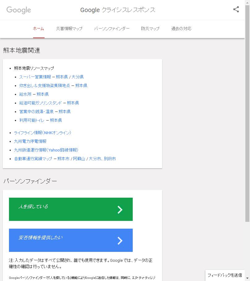 Google クライシスレスポンス