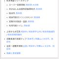 熊本 災害情報