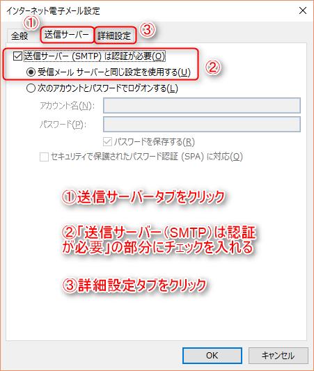 Outlook 詳細設定