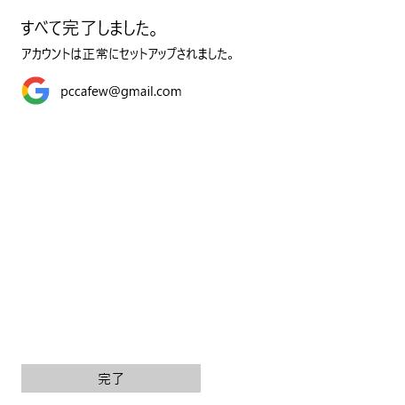 Windows10 メール設定