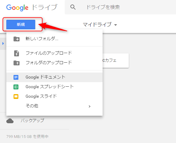 googleドライブ新規