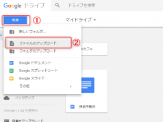 Googleドライブで音楽