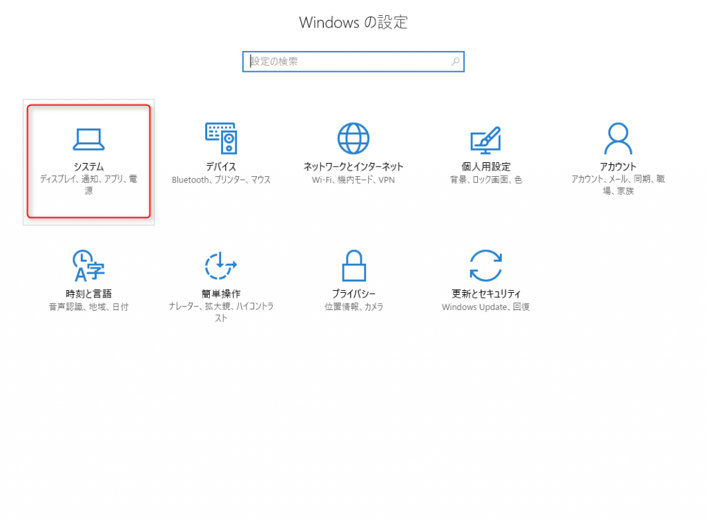 Windows10 シャットダウン