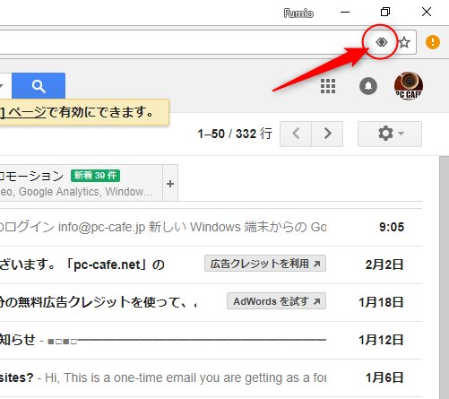 PCカフェ GoogleApps