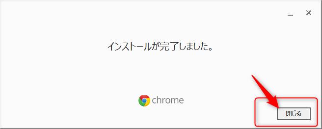 chromeダウンロード