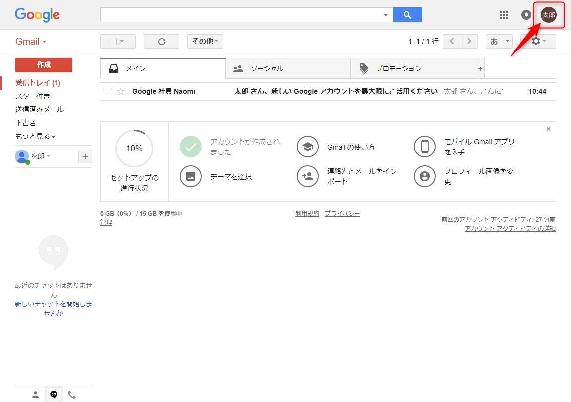 Googleプロフィール