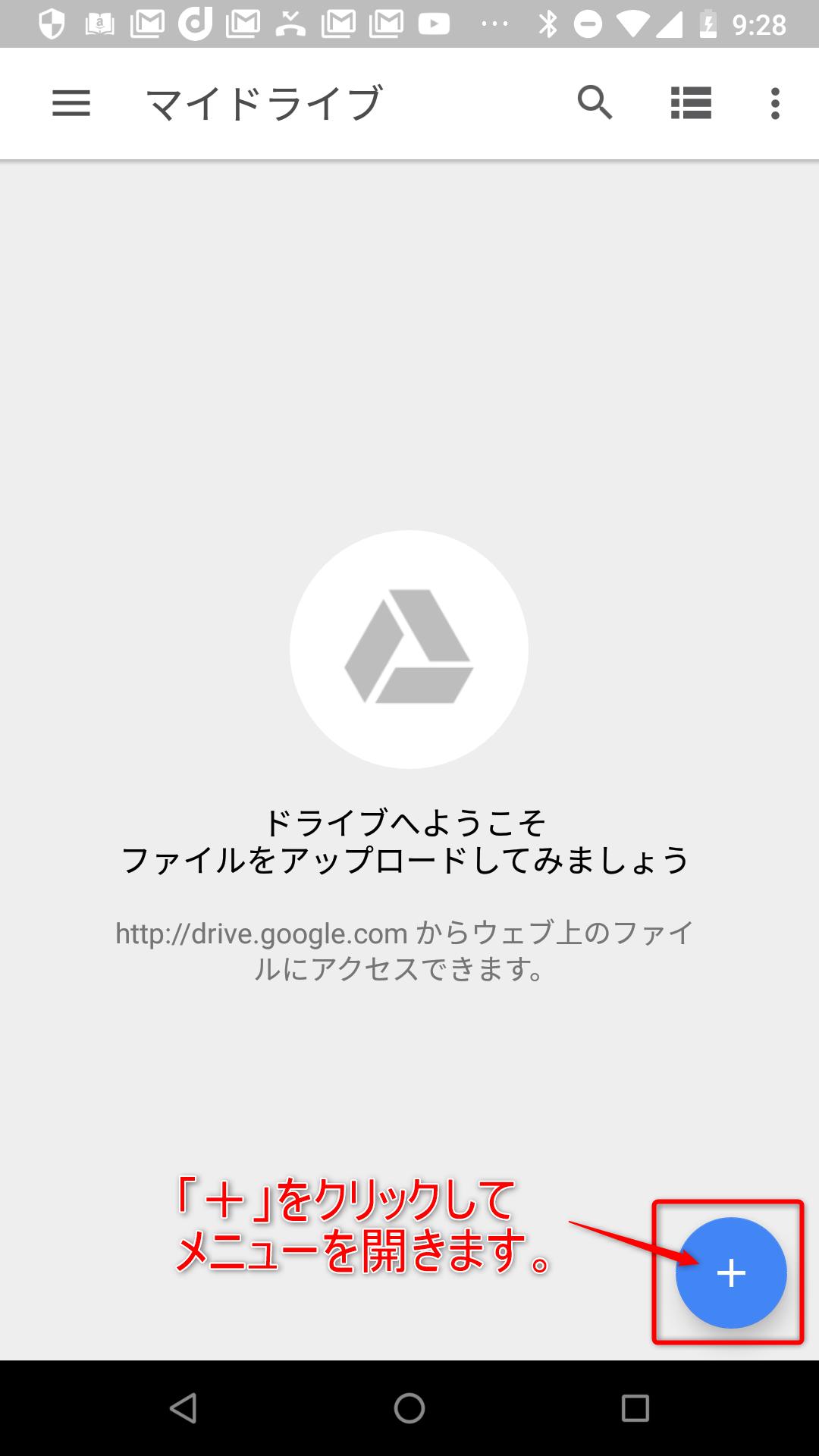 Android Googleドライブ