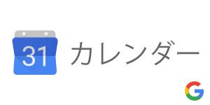 googleカレンダーon PC-CAFE