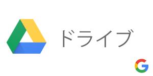 googleドライブ on PC-CAFE