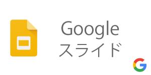 googleスライド on PC-CAFE