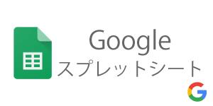 googleスプレットシート on PC-CAFE