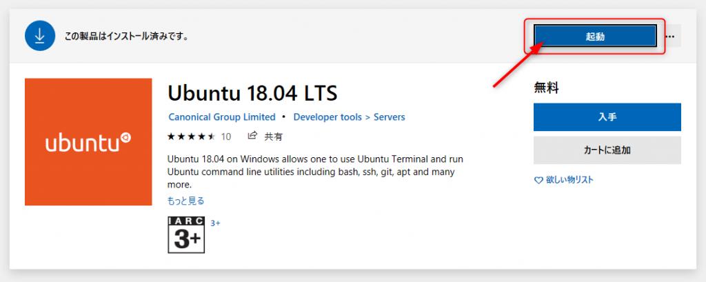 Ubuntsu start