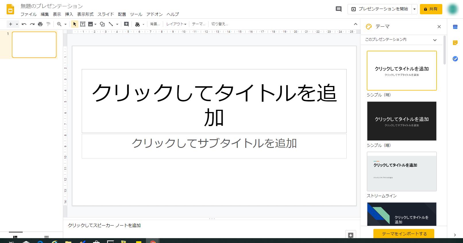 Googleスライドの編集画面