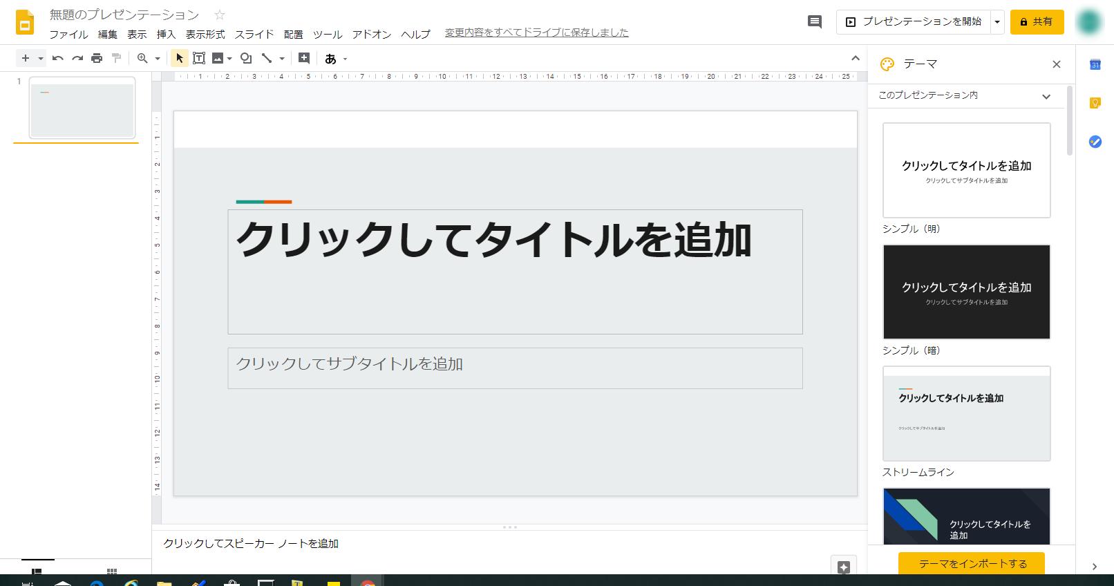 Googleスライド テーマの変更