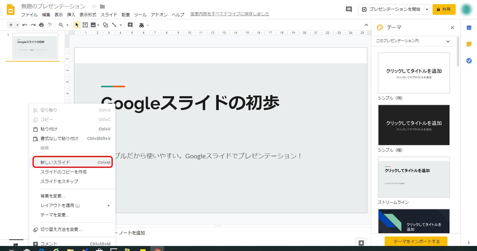 Googleスライド スライド(ページの追加)