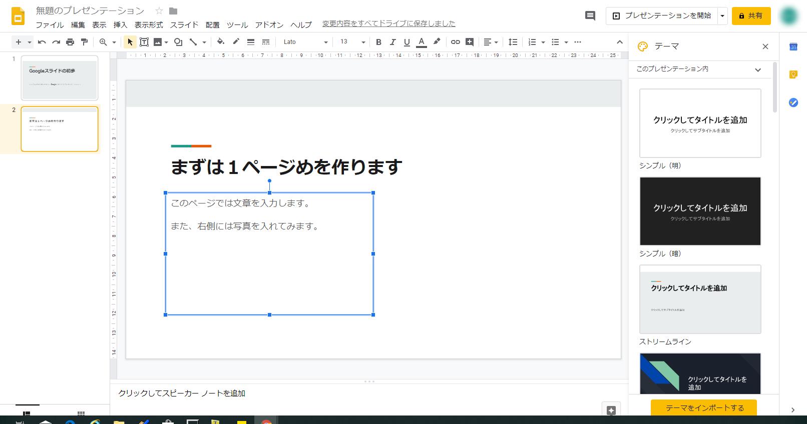 Googleスライド レイアウト枠の拡大縮小と移動