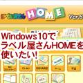 Windows10で旧バージョンのラベル屋さんHOMEを使いたい
