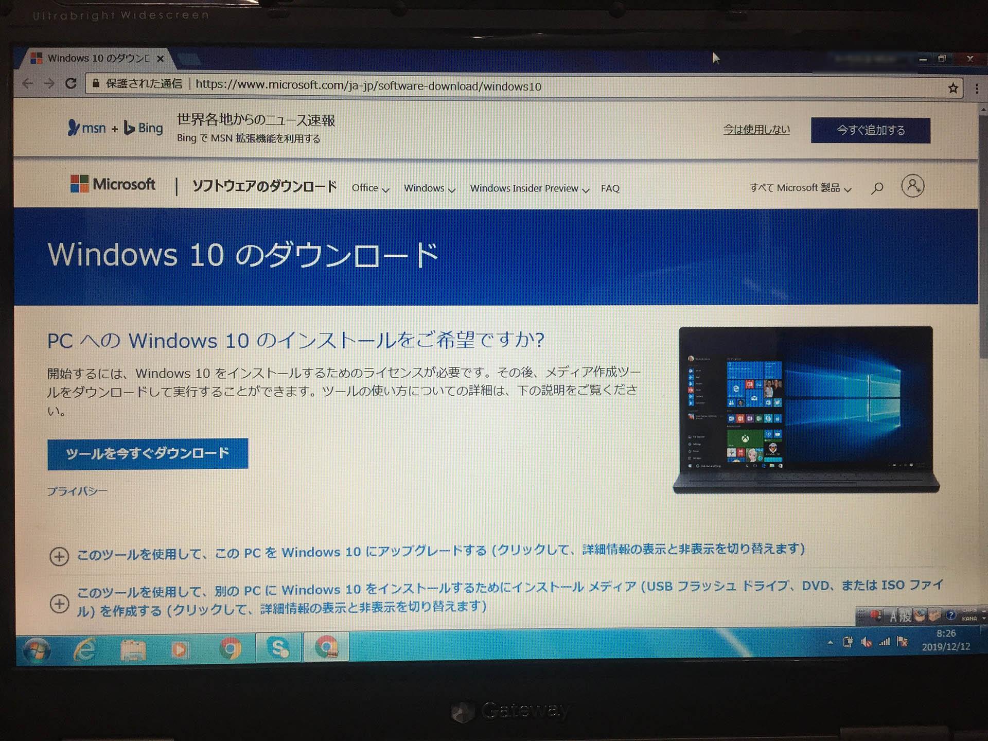 マイクロソフト ウィンドウズ10のダウンロードページ