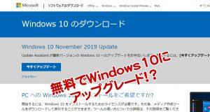 無料でWindows7からWindows10へアップグレード