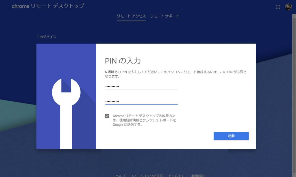 Chrome Remote Desktop PINコードの設定