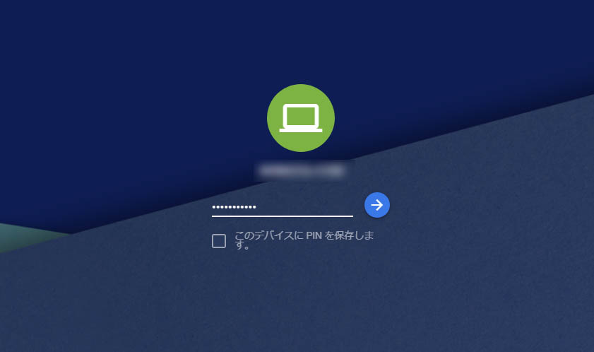Chrome Remote Desktop PINコードの入力