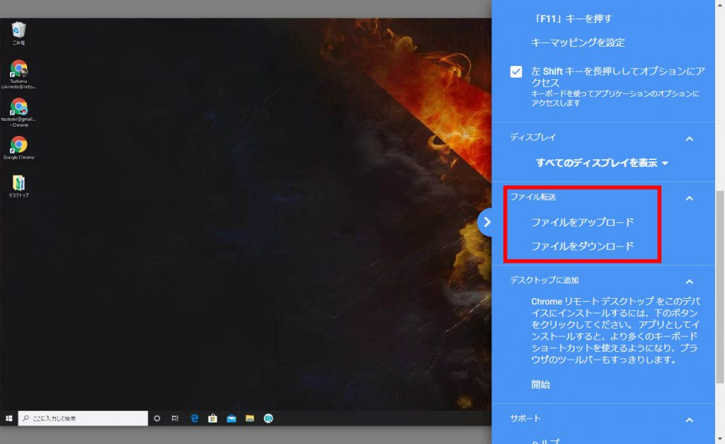 Chrome Remote Desktopのファイル転送