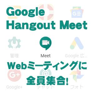 PC-cafe Google Meetの使い方