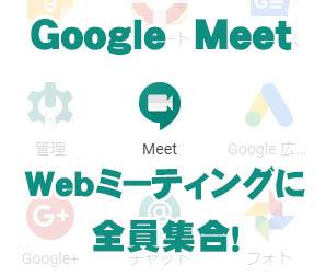 Google Hangout Meet を使ってみよう