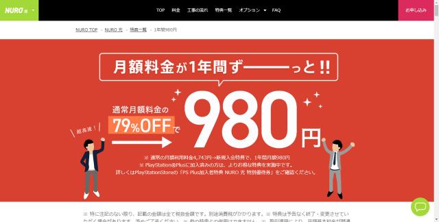 NURO 光 PC CAFE