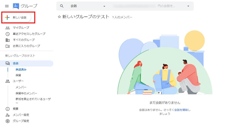 新しいGoogleグループ メッセージの作成
