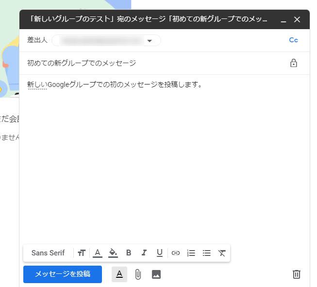 新しいGoogleグループ メッセージの新規作成と送信