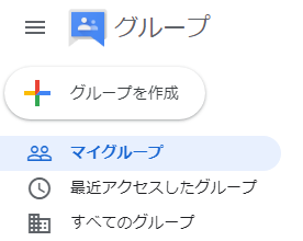 新Googleグループのファーストインプレッション