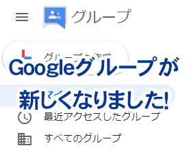 Googleグループが新Googleグループになりました。