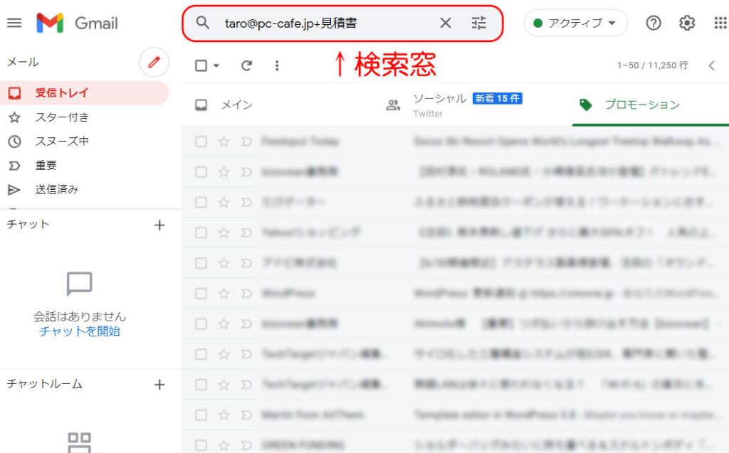Gメールの検索窓の活用
